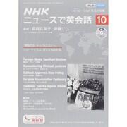 NHK ニュースで英会話 2014年 10月号 [雑誌]