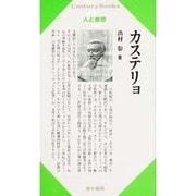 カステリョ(Century Books―人と思想〈120〉) [全集叢書]