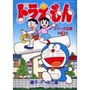 ドラえもんカラー作品集<3>(てんとう虫コミックス(少年)) [コミック]