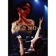 中島みゆき 縁会 2012~3