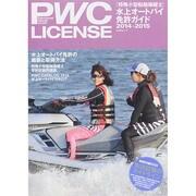 PWC水上オートバイ免許ガイド2014-2015 KAZIムック [ムックその他]