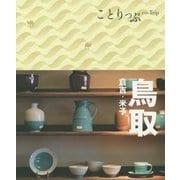 鳥取―倉吉・米子(ことりっぷ) [全集叢書]