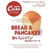 おいしいパンときどきパンケーキ(マガジンハウスムック CASA BRUTUS) [ムックその他]