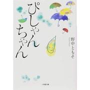 ぴしゃんちゃん(小学館文庫) [文庫]
