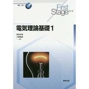 電気理論基礎〈1〉(First Stageシリーズ) [単行本]