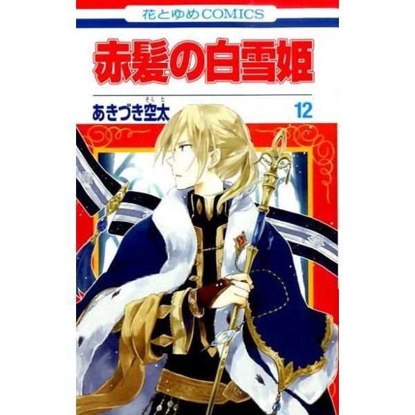 赤髪の白雪姫 12(花とゆめコミックス) [コミック]