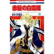 赤髪の白雪姫 12(花とゆめCOMICS) [コミック]