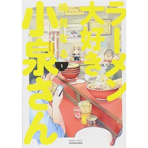 ラーメン大好き小泉さん 1(バンブー・コミックス) [コミック]