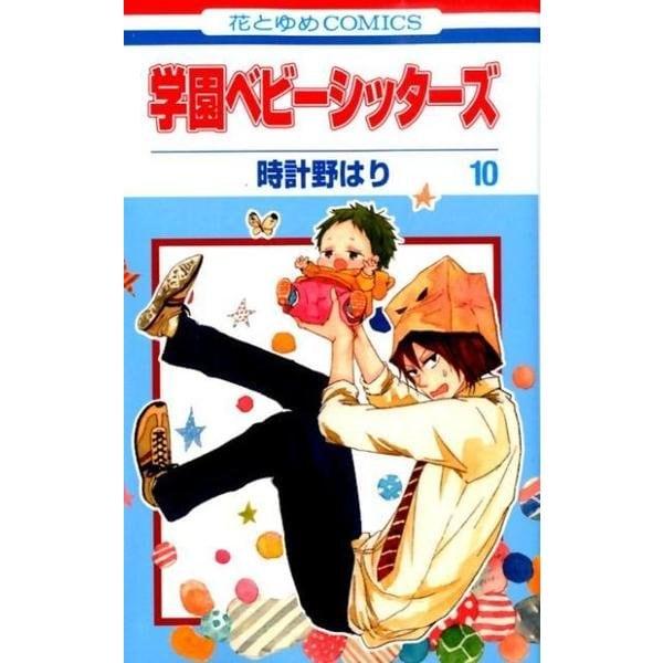 学園ベビーシッターズ 10(花とゆめCOMICS) [コミック]