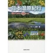 日本湿原紀行―訪ねてみたい41コース [単行本]