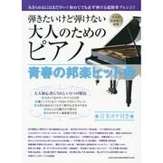 弾きたいけど弾けない大人のためのピアノ青春の邦楽ヒット曲 [単行本]