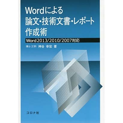 Wordによる論文・技術文書・レポート作成術―Word2013/2010/2007対応 [単行本]