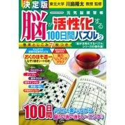 脳が活性化する100日間パズル 2 決定版-元気脳練習帳(Gakken Mook) [ムックその他]