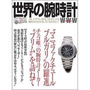 世界の腕時計 121 ワールド・ムック [ムックその他]