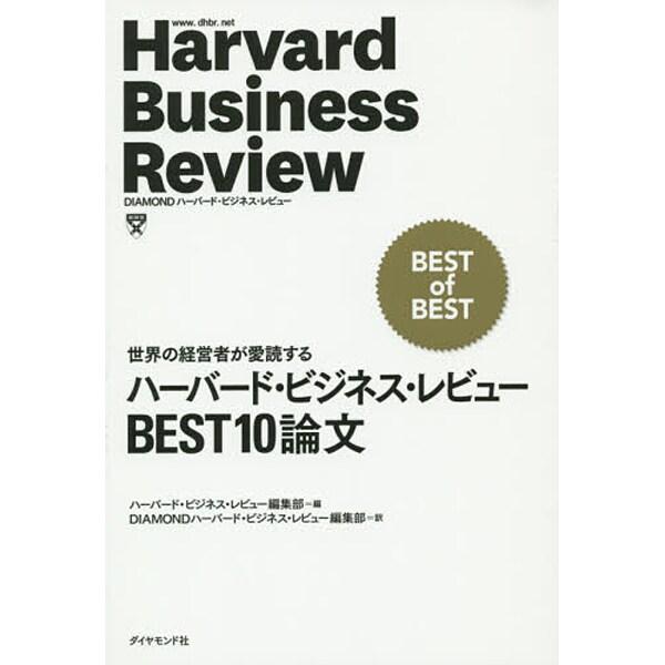 ハーバード・ビジネス・レビューBEST10論文-世界の経営者が愛読する [単行本]