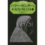 ハリー・ポッターと不死鳥の騎士団〈5-1〉(静山社ペガサス文庫) [新書]
