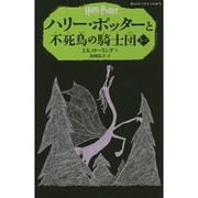 ハリー・ポッターと不死鳥の騎士団〈5-2〉(静山社ペガサス文庫) [新書]