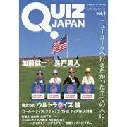 クイズジャパン vol.1-古今東西のクイズを網羅するクイズカルチャーブック [単行本]
