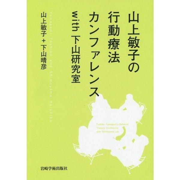 山上敏子の行動療法カンファレンスwith下山研究室 [単行本]