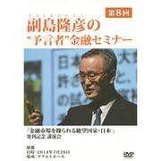 副島隆彦の 予言者 金融セミナー 第8回[DVD]