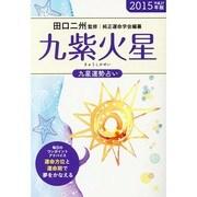 九星運勢占い九紫火星 2015年版-運命方位と運命期で夢をかなえる! [単行本]