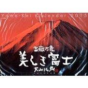 富嶽万象美しき富士 2015-大山行男作品集(Yama-Kei Calendar) [カレンダー]