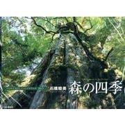森の四季 2015[カレンダー](Yama-Kei Calendar) [単行本]