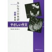 みんなの日本語初級 やさしい作文 第2版 [単行本]