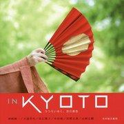 IN KYOTO―うつろいゆく、京の景色 [単行本]
