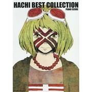 HACHI BEST COLLECTION PIANO SC [単行本]