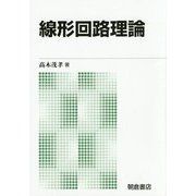 線形回路理論 新版 [単行本]
