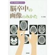 症状・経過観察に役立つ脳卒中の画像のみかた [単行本]