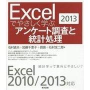 Excelでやさしく学ぶアンケート調査と統計処理〈2013〉 [単行本]