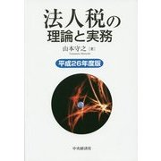法人税の理論と実務〈平成26年度版〉 [単行本]