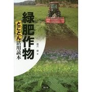 緑肥作物とことん活用読本 [単行本]