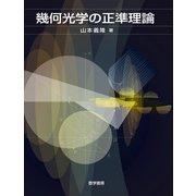 幾何光学の正準理論 [単行本]