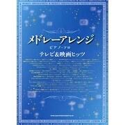 メドレーアレンジ・ピアノ・ソロテレビ&映画ヒッツ [単行本]