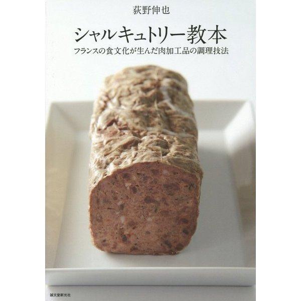 シャルキュトリー教本―フランスの食文化が生んだ肉加工品の調理技法 [単行本]