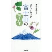 ポケットブック富士山の草花 [単行本]