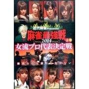 麻雀最強戦2014女流プロ代表決定戦 上[DVD]