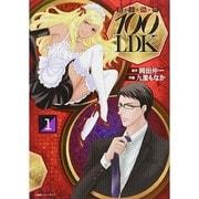 奇少物件100LDK 1(エッジスタコミックス) [コミック]
