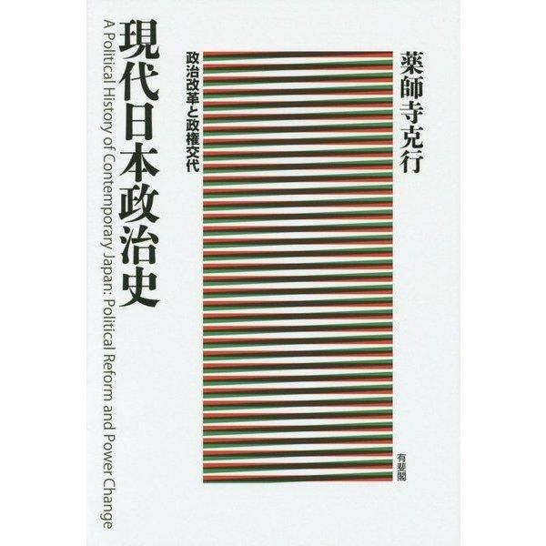 現代日本政治史―政治改革と政権交代 [単行本]