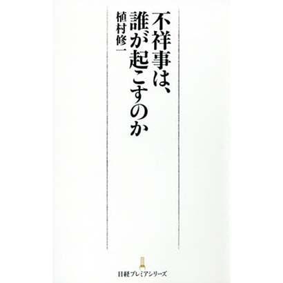 不祥事は、誰が起こすのか(日経プレミアシリーズ) [新書]