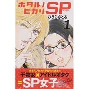 ホタルノヒカリSP 1(講談社コミックスキス) [コミック]