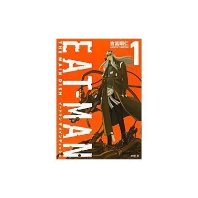 EAT-MAN THE MAIN DISH 1(シリウスコミックス) [コミック]