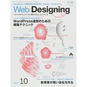 Web Designing (ウェブデザイニング) 2014年 10月号 [雑誌]