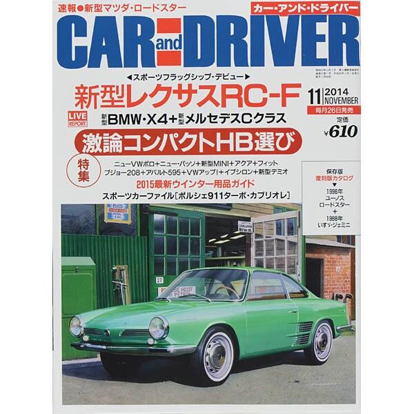 CAR and DRIVER (カーアンドドライバー) 2014年 11月号 [雑誌]