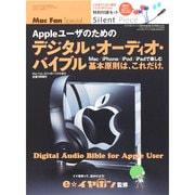Appleユーザのためのデジタル・オーディオ・バイブル  2014年 11月号 [雑誌]