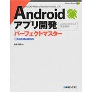 Androidアプリ開発パーフェクトマスター―Android4/3/2.2完全対応(Perfect Master〈156〉) [単行本]