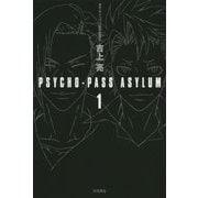 PSYCHO-PASS ASYLUM〈1〉(ハヤカワ文庫JA) [文庫]